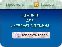 Админка сайта для интернет магазина