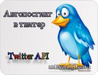 Автопостинг в твитер через Twitter API