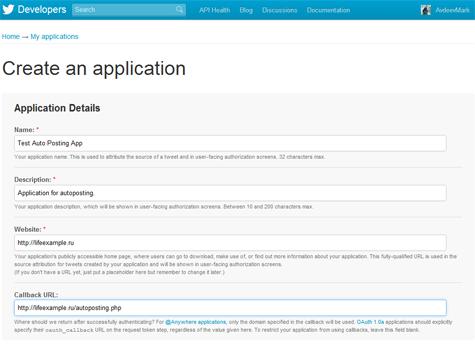 Регистрация приложения в Twitter API