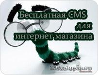 Бесплатная CMS для интернет магазина