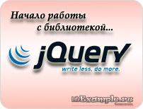 Библиотека jQuery