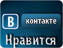 Добавление кнопки Вконтакте