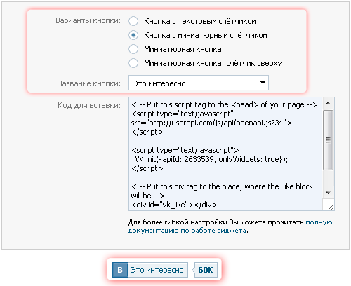 Параметры кнопки Вконтакте (2-й шаг)