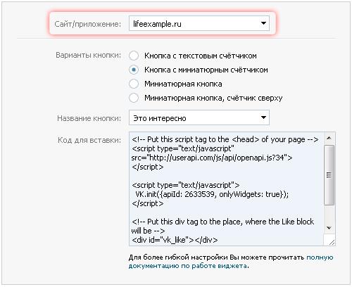 Параметры кнопки Вконтакте