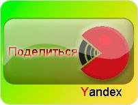 Добавление кнопки Yandex - поделиться
