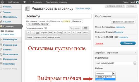 Шаблон формы обратной связи для wordpress