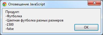 Интерпритация JSON нотации