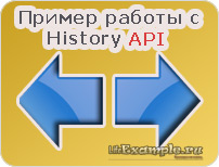 History API, пример одностраничного приложения