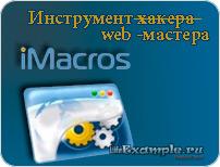 iMacros: команды, скрипты, примеры