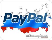 Интеграция PayPal. Простой PHP класс