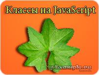 Javascript классы