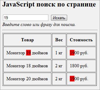 Пример JavaScript поиска по странице