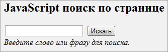 Форма ввода поиска по странице