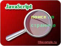 JavaScript поиск по странице