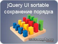 jQuery UI sortable – как узнать новую позицию элементов