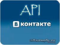 Как работать с vk API вконтакте