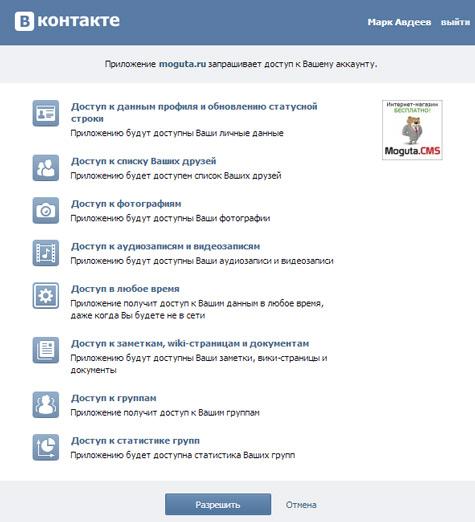 разрешение прав для приложения вконтакте