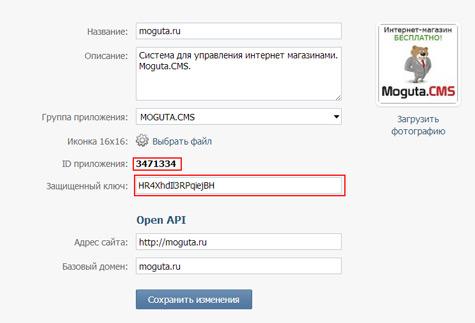 создание приложения API в вконтакте.jpg