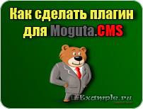 Как сделать плагин для Moguta.CMS