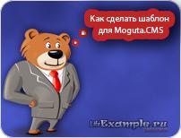 Как сделать шаблон для Moguta.CMS