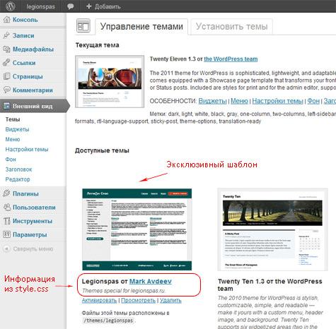 Как создать сайт из шаблона wordpress - Kaps-vl.ru