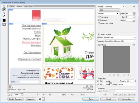 Окно для выбора параметров сохранения