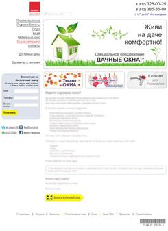 Тренировочный макет сайта