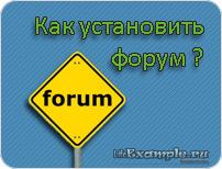 Как установить форум