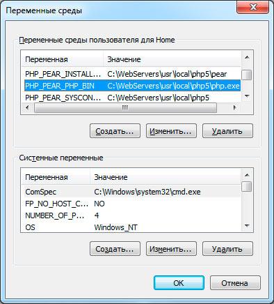 PHP PEAR PHP BIN как установить pear.jpg