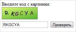 Скриншот php капчи