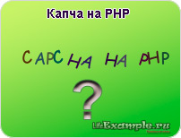 Капча на PHP