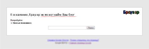 SOS - мой блог исчез!