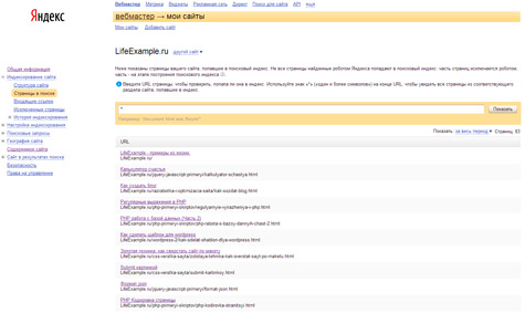 яндекс веб-мастер помощь в резервном копировании блога