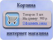 Корзина для интернет магазина php
