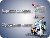 Корзина товаров и оформление заказа