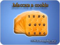 Массив в Cookie