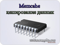 Memcache php