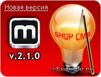 Moguta.CMS v.2.1.0
