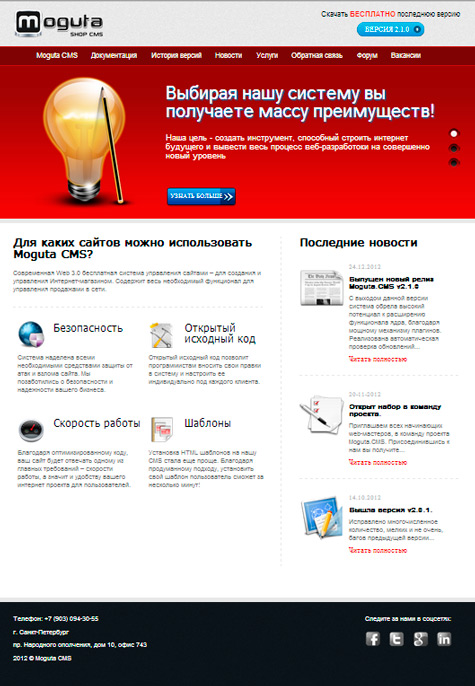 сайта moguta.ru