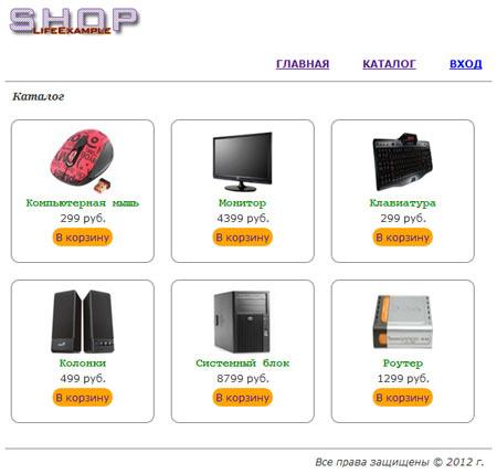 Интерфейс интернет магазина с MVC
