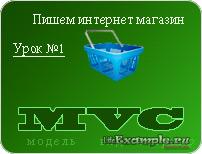 MVC - фундамент интернет магазина