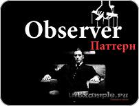 Паттерн Observer
