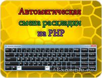 PHP Автоматическое исправление неправильной раскладки строки