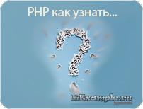 PHP как узнать