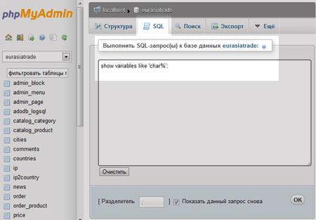 SQL запрос в phpMyAdmin