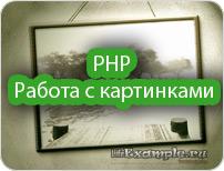 PHP работа с изображениями