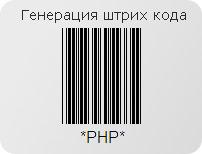 PHP штрих код