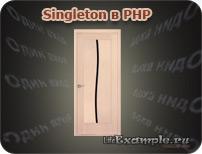 PHP Singleton (Синглтон)