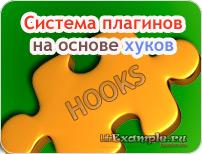 PHP система плагинов на основе хуков (hooks)