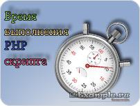 php время выполнения скрипта